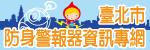 臺北市國小學生防身警報器資訊專網