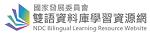 雙語資料庫