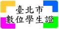 臺北巿數位學生證